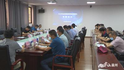 襄州区召开2020年新能源项目协调督办会