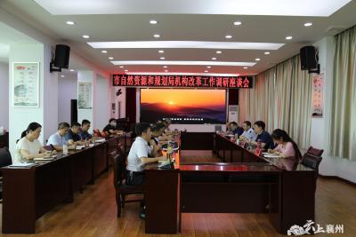 襄阳市自然资源和规划局在襄州区召开机构改革工作调研座谈会