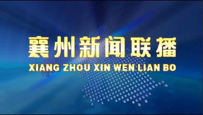 襄州新闻(2020.07.08)