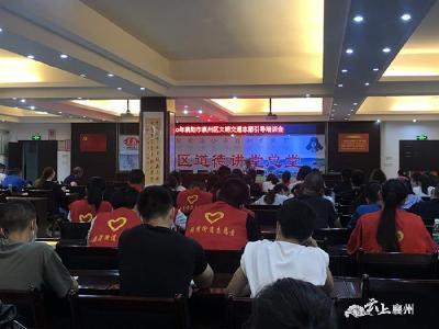 襄州区开展文明交通引导志愿服务集中培训活动