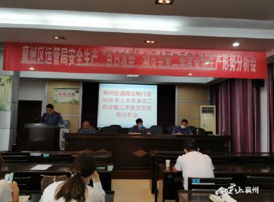 襄州区运管局强化行业管理助力文明创建