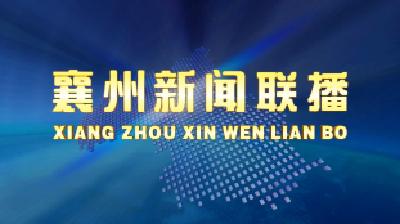 襄州新闻(2020.07.01)