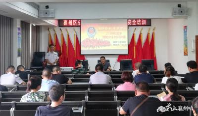 襄州区公路局开展夏季消防安全培训