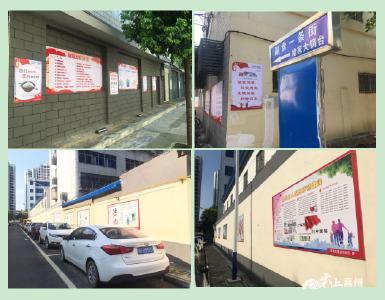 """襄州区创文""""十佳十差""""第十一期周评榜单"""