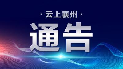 襄州区不动产登记中心 关于暂停受理不动产登记业务的通告