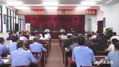 襄州区召开打击非法集资、非法传销、电信诈骗风险排查会