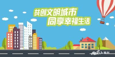 襄州区38个区直单位参加创文拉练  区税务局获得第一名
