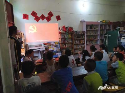 """七一建党节,我们一同学习""""爱党爱国""""主题教育课"""