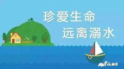 防溺水安全教育不能马虎