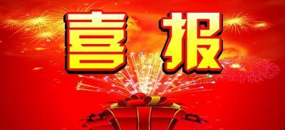 襄州区四中向您报喜