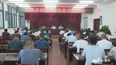 襄州区召开乡村振兴8月份工作例会