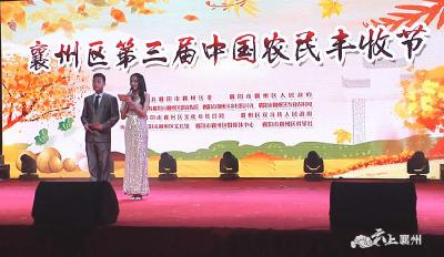 庆丰收  迎小康  襄州第三届中国农民丰收节开幕