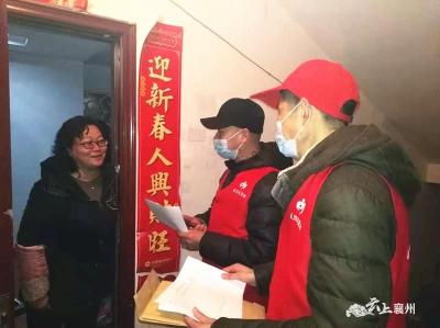 """襄州张湾社区:""""四步""""举措 紧绷疫情防控之弦"""