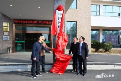 中国何岗乡村建设研究院揭牌
