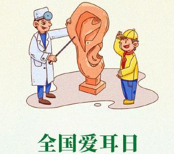 全国爱耳日:人人享有听力健康