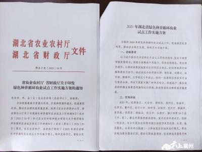 襄阳襄州区入选全国绿色种养循环农业试点县
