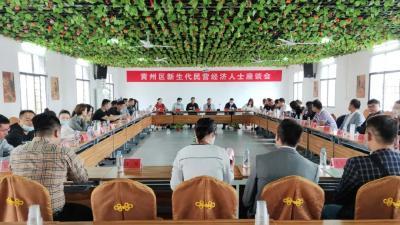 黄州区新生代民营经济人士欢聚一堂