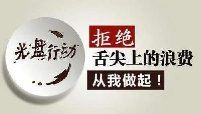 黄州区:拒绝浪费,看看学校餐厅和机关食堂怎么做!