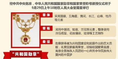 中华人民共和国国家勋章和国家荣誉称号颁授仪式将于9月29日上午10时隆重举行