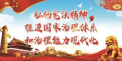 """湖北省二〇一九年 """"宪法宣传周""""活动在武汉启动 蒋超良作批示"""