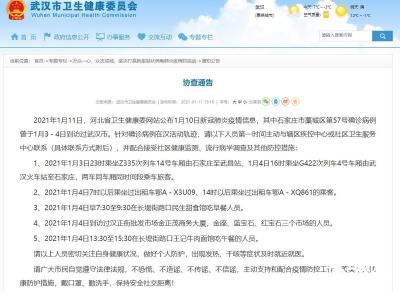 武汉发布协查通告:请这些人员主动与辖区疾控中心或社区卫生服务中心联系