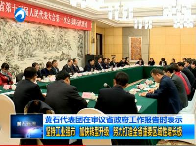 黄石代表团在审议省政府工作报告时表示:坚持工业强市 加快转型升级 努力打造全省重要区域性增长极