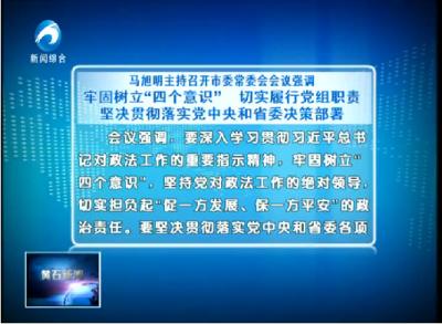 """马旭明:牢固树立""""四个意识"""" 切实履行党组职责 坚决贯彻落实党中央和省委决策部署"""