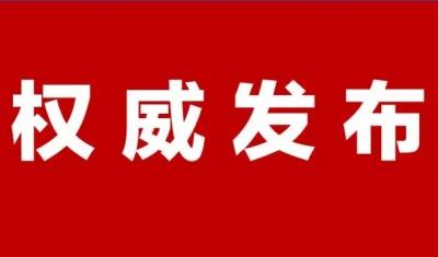 黄石检察机关依法对童金波涉嫌受贿、滥用职权一案提起公诉