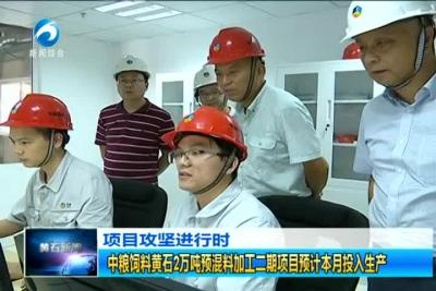 中粮饲料黄石2万吨预混料加工二期项目预计本月投入生产