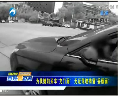 """为找媳妇买车""""充门面"""" 无证驾驶拘留""""丢颜面"""""""
