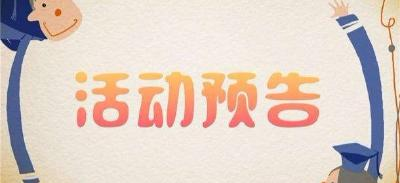 湖北省第十五届运动会火炬活动预告