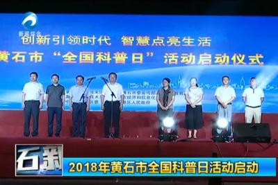 2018年黄石市全国科普日活动启动