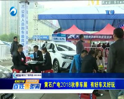 黄石广电2018秋季车展 有好车又好玩