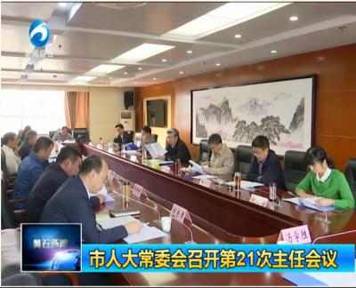 市人大常委会召开第21次主任会议
