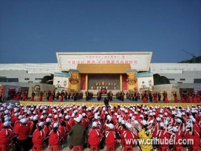 中国扶贫日 湖北旅游行:房县诗经(黄酒)文化旅游节启动