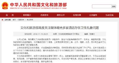 """文化和旅游部回应""""多家酒店被曝卫生乱象"""":责成五省市文旅部门调查"""