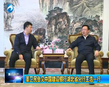 董卫民会见中国建设银行湖北省分行王浩一行