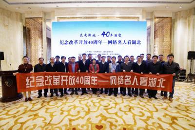 """""""纪念改革开放40周年——网络名人看湖北""""活动在汉启动"""
