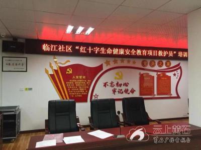 临江社区培训安全教育救护员