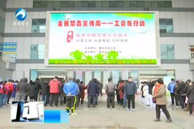 创建禁毒示范市  工会在行动