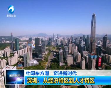 深圳:从经济特区到人才特区