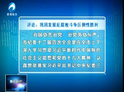评论:巩固发展反腐败斗争压倒性胜利