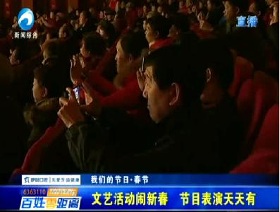 文艺活动闹新春  节目表演天天有