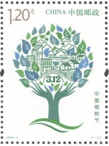 首枚中国植树节纪念邮票发布