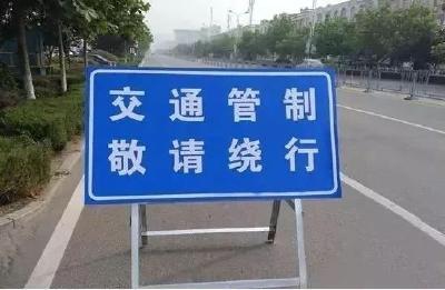 关于3月30日演唱会期间对部分道路进行交通管制的通告