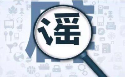 """辟谣!关于28日沈家营公交集团附近""""抢小孩""""事件是谣言"""
