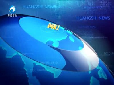 20190323黄石新闻