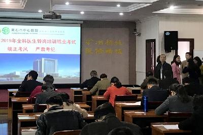 黄石市2019年全科医生转岗培训结业考试在市中心医院举行