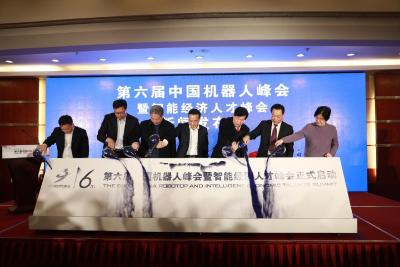 第六届中国机器人峰会开幕进入倒计时
