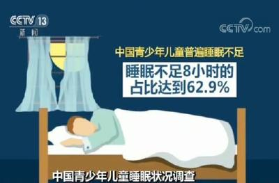 我国超六成儿童睡眠不足8小时